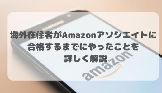 【海外在住者もOK】Amazonアソシエイトに合格するまでにやったことを詳しく解説