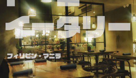 在住者おすすめフィリピン料理!TOYO EATERY(トーヨーイータリー)【フィリピン・マニラ】