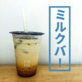 【マニラ・マカティ】の『FRNK Milk Barミルクバー」は、タピオカミルクティーよりヘルシー!