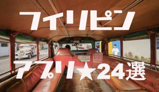 【フィリピン】生活・旅行につかえるお役立ち・必携アプリ24選!