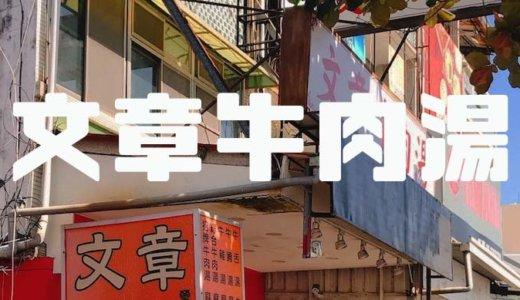 【台南・安平】在住者おすすめの牛肉湯『文章牛肉湯』は格別!