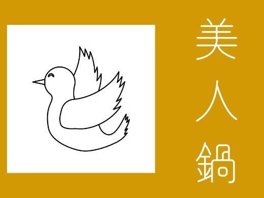 マニラで鍋を食べるなら、塚田農場の『美人鍋(Bijin nabe)』