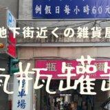 【台北駅】容器専門の雑貨屋さん『瓶瓶罐罐』がたのしい