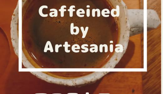【コロナで閉店】マカティのゆっくり落ち着けるカフェ『Caffeined by Artesania』