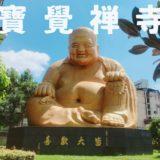 【台湾・台中へ巨大仏探訪】宝覚寺への行き方をくわしく解説!