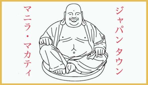 マカティ にJapan Town(ジャパンタウン)オープン!マニラの中心で日本食を楽しもう