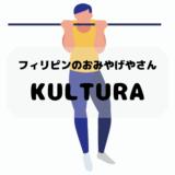 フィリピンのお土産屋さん「KULTURA」でおみやげを買い揃えよう