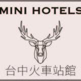 【台中駅近おすすめホテル!】MINI HOTELSが観光拠点に最高だった