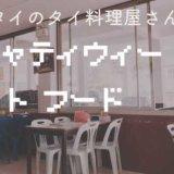 【バンコク・タイ料理屋】パヤタイ(Phaya Thai)駅近の忘れられないタイ料理!