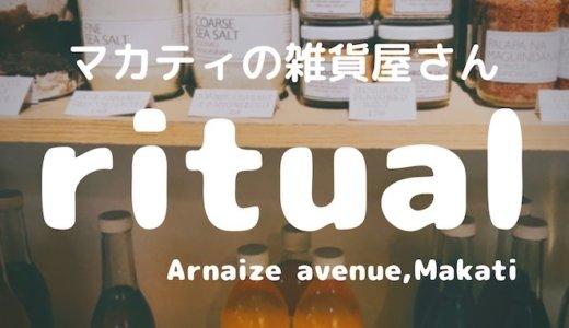 【マニラのすてき雑貨屋さん】マカティの先鋭的なローカル自然派ショップ『ritual』