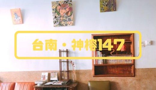 【台南】神農街の中の民宿『神榕147(シェンノン147)』で、台南の日常に触れる