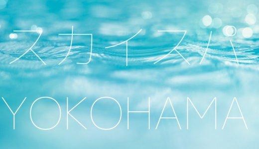 【女性も男性も】全人類におすすめしたいスカイスパ YOKOHAMA(横浜)のサウナ・スパに癒される