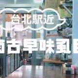 台北駅近くの台南料理「台南古早味虱目魚(台南虱目魚粥)」がやさしくておいしい